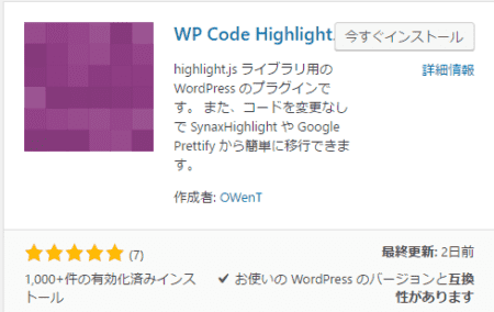 WP Code Highlight.jsの紹介とインストール件数