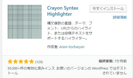 Crayon Syntax Highlighterの紹介とインストール件数