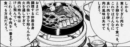 sukiyaki1
