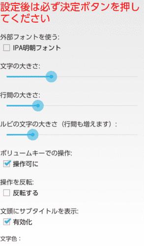 アプリ「縦書きで読もう」の操作説明