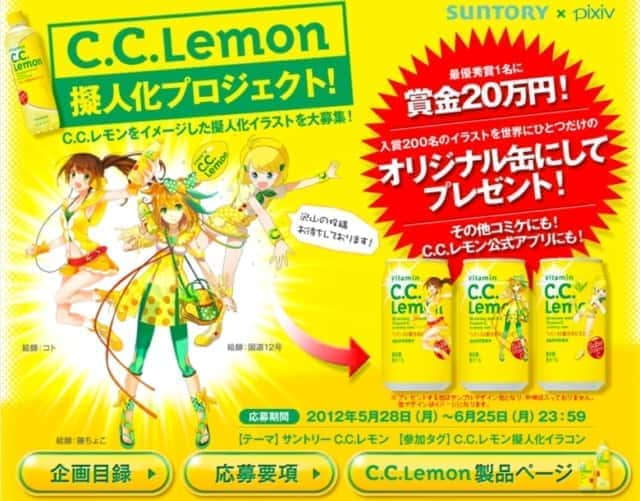 C.C.Lemon擬人化プロジェクト by pixiv
