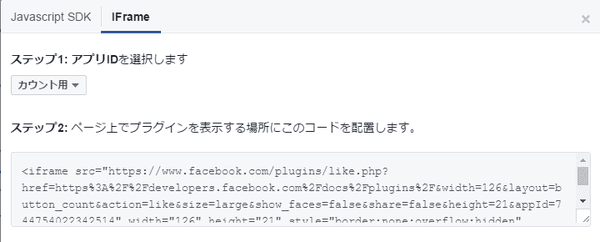 フェイスブック「いいね!」ボタンの設置コード