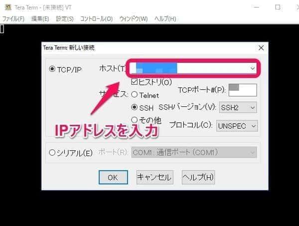 teratermのログイン画面でIPアドレスを入力する場所