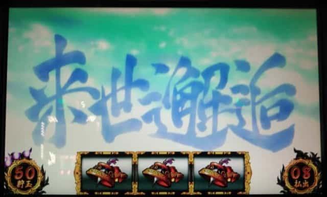 バジリスク絆エンディング画面「来世邂逅」