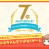 7周年記念キャンペーン|レンタルサーバーならConoHa