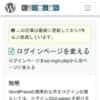 ログインページを変える – WordPress私的マニュアル