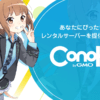 レンタルサーバーならConoHa|登録者数23万アカウント突破