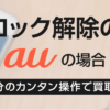 SIMロック解除手順(au) - スマホ買取なら【イオシス買取】