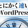 WordPress自体のチューニングが必要な理由と高速化の基本的な考え方:とにかく速いWor