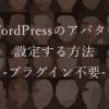 【2019年版】WordPressのアバターをGravatarで表示する方法 | ブログチップス